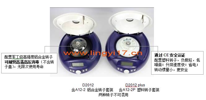 大龙D2012,D2012plus 高速微量离心机
