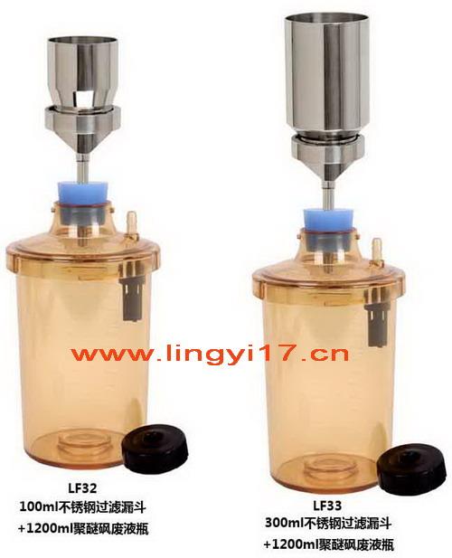 美国Science Tool真空抽滤瓶LF32/LF33