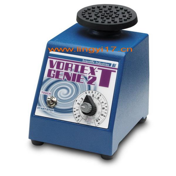 美国SI漩涡混合器Vortex-Genie 2T(带定时功能)