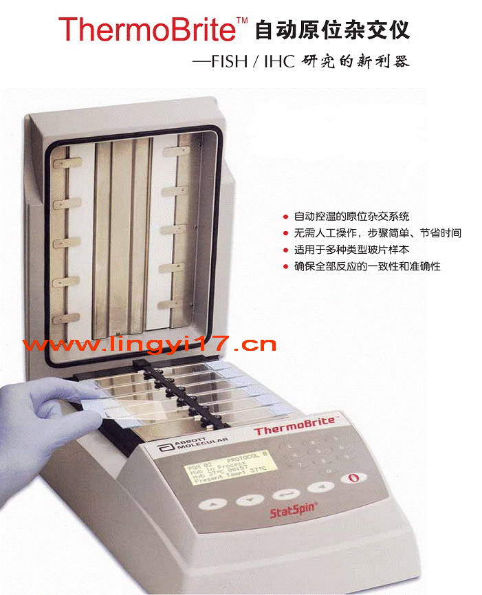 Abbott StatSpin ThermoBrite 美国雅培自动荧光原位杂交仪S500